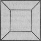 Рис. 3. Колебание внимания. При длительном восприятии рисунка вершина усеченной пирамиды периодически отступает па задний план.