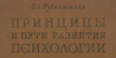 Принципы и пути развития психологии - Рубинштейн - 1959