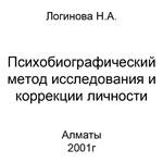 Психобиографический метод исследований и коррекции личности - Логинова