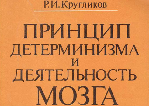 Принцип детерминизма и деятельность мозга. Кругликов. 1988