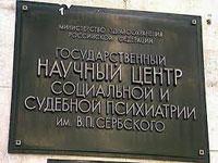 Исследовательский центр психиатрии и наркологии имени В. П. Сербского