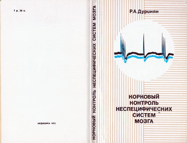 Дуринян Р.А. Корковый контроль неспецифических систем мозга. 1975 г.