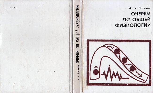 Логинов А.А. Очерки по общей физиологии. 1976