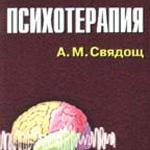Психотерапия - пособие для врачей - Свядощ